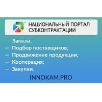 InnokamPro