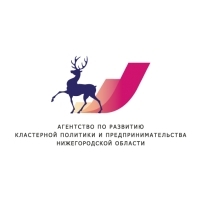 Agency for the Development of Cluster Policy and Entrepreneurship of the Nizhny Novgorod Region