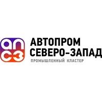 Avtoprom Severo-Zapad